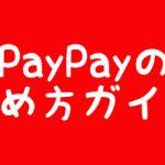 PayPayの始め方ガイド