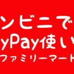 コンビニでのPayPayの使い方(ファミリーマート)