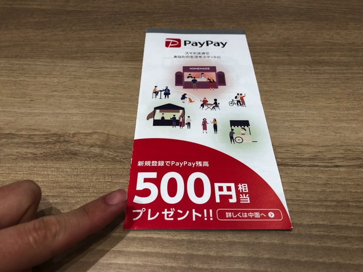 500円チャージ