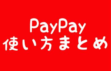PayPay使い方まとめ