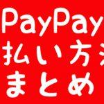 PayPay支払い方法まとめ
