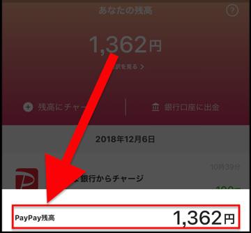 PayPay残高1,362円