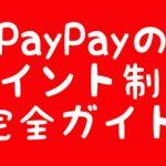 PayPayのポイント制度完全ガイド