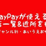 paypayが使えるお店一覧&近所を検索