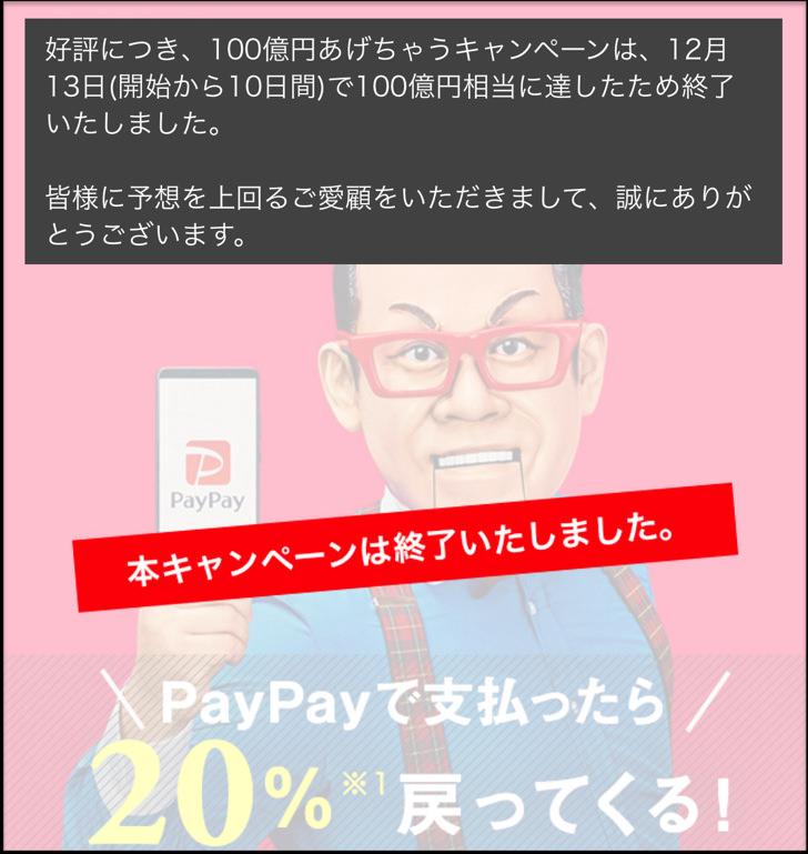 100億円あげちゃうキャンペーン終了