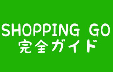 shopping go 完全ガイド
