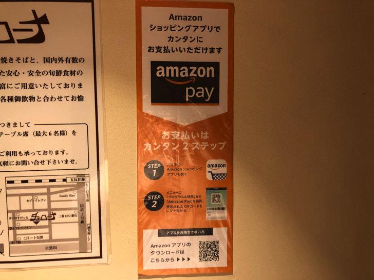 AmazonPayアプリの案内