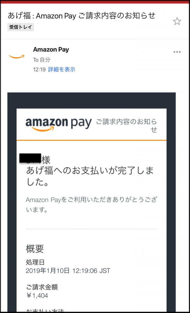 支払いメール