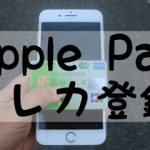 ApplePayクレカ登録