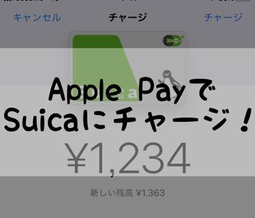 ApplePayでSuicaにチャージ