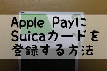 ApplePayにSuicaカードを登録する方法