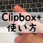 clipbox使い方