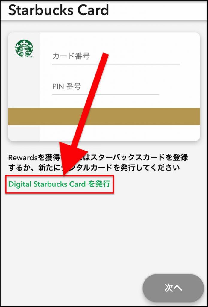 デジタルスターバックスカードを発行