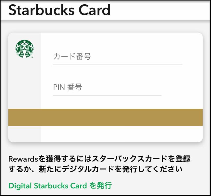 デジタル スターバックス カード と は