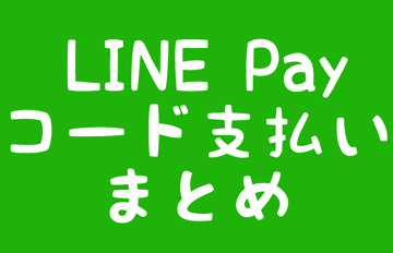 LINE Payコード支払いまとめ