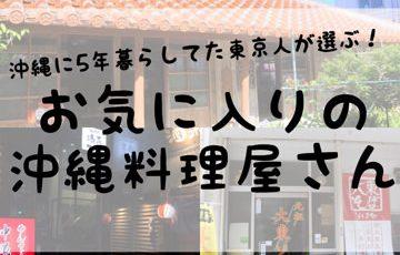 お気に入りの沖縄料理屋さん