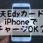楽天EdyにiPhoneでチャージok