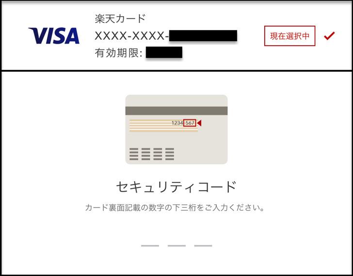 ビザカードセキュリティコード