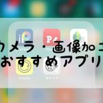 カメラ・画像加工おすすめアプリ