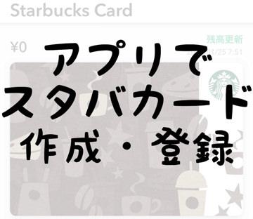 アプリでスタバカード作成・登録