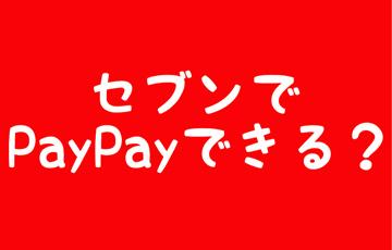 セブンでPayPayできる
