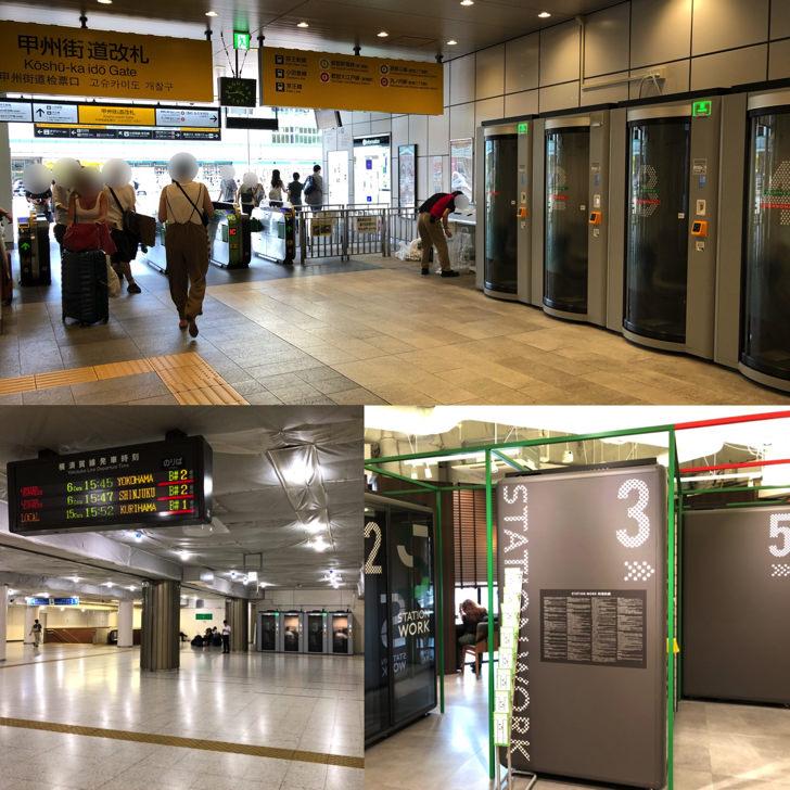 東京駅・新宿駅・立川駅