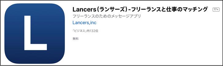 ランサーズアプリ