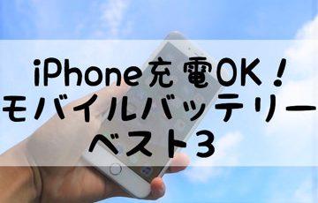 iphoneも充電okモバイルバッテリーベスト3