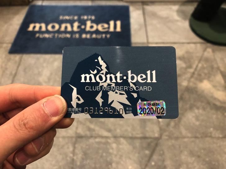 mont-bellカード
