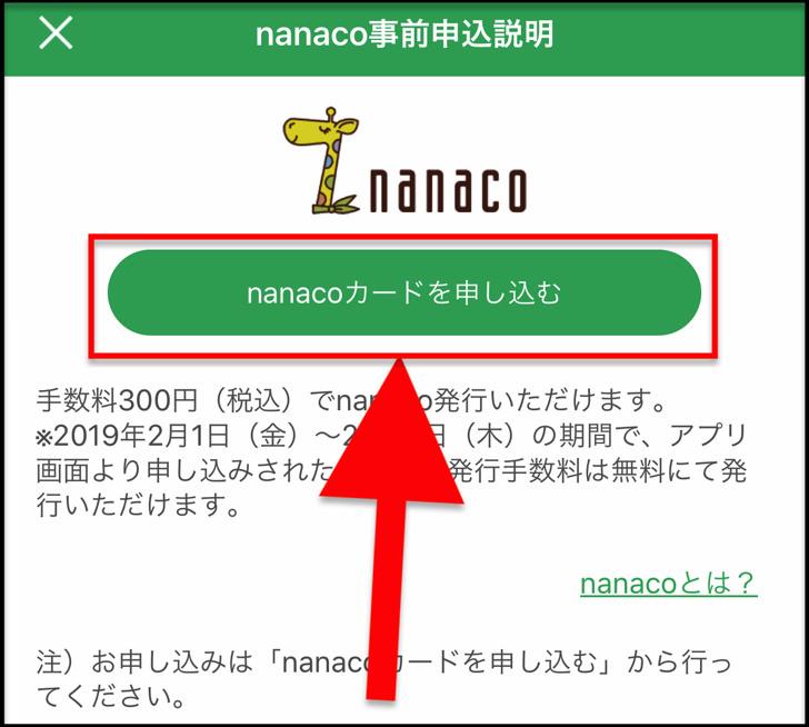 nanacoカードを申し込み