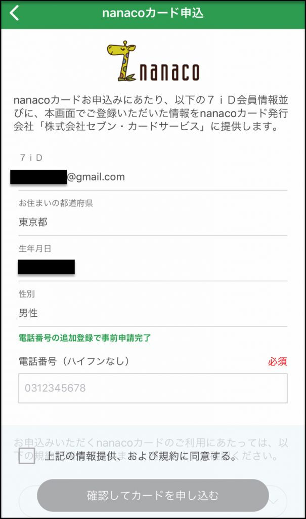 nanacoカード申し込み