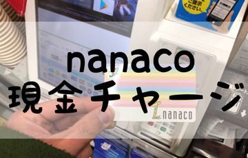 nanaco現金チャージ