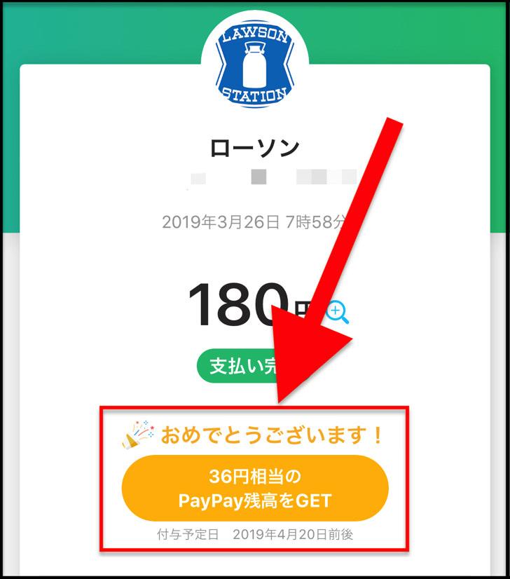 PayPay残高付与!