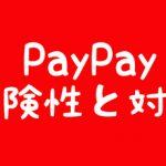paypay危険性と対策