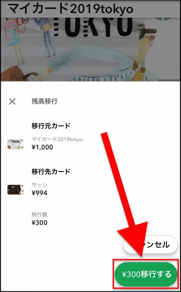 ¥300移行
