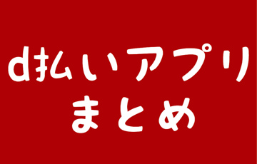 イトーヨーカドー アプリ 機種 変更