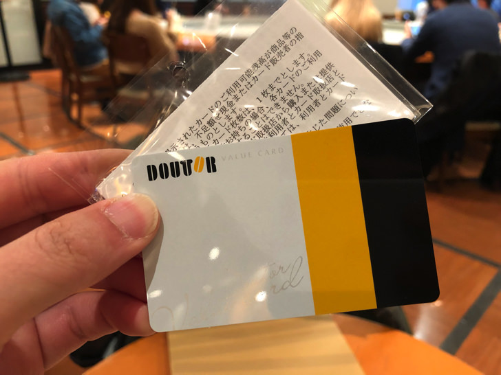 新品のドトールカード