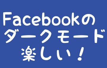 Facebookのダークモードが楽しい