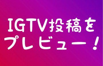 igtv投稿をプレビュー