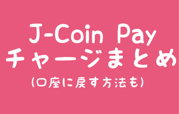 J-Coin Payチャージまとめ