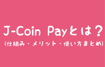 J-Coin Payとは