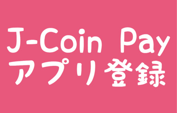 J-Coin Payアプリ登録