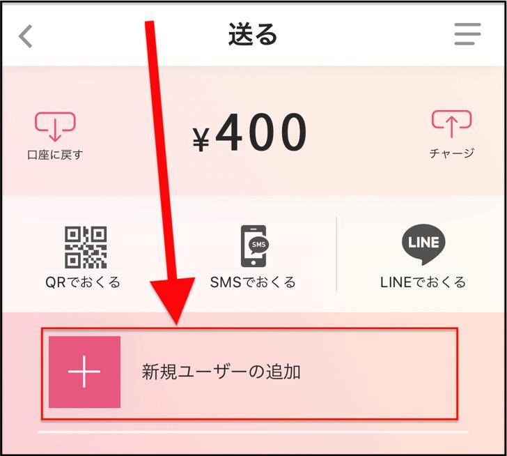 新規ユーザー追加