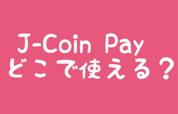 J-Coin Payどこで使える