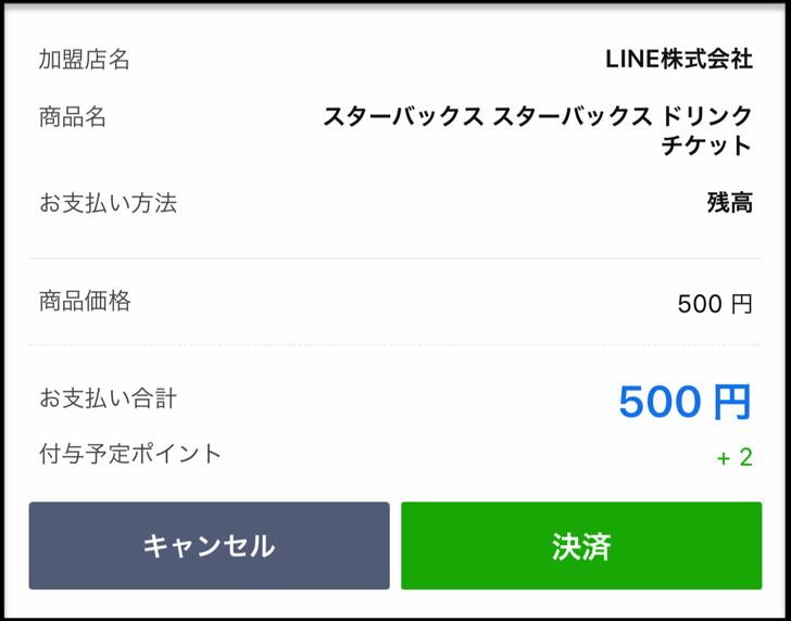 LINE Pay決済