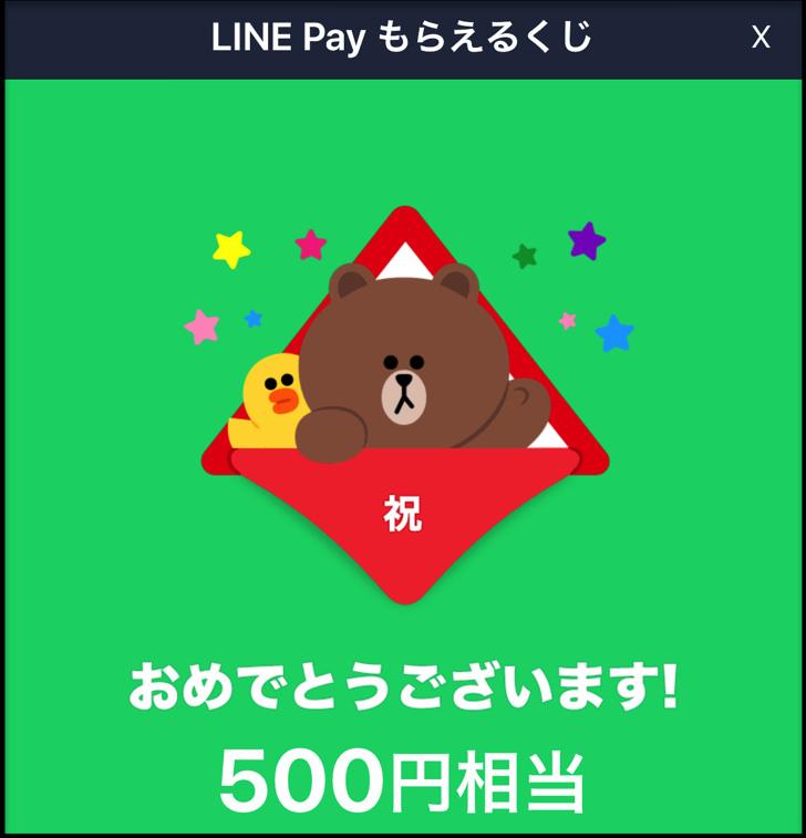 500円当選