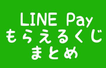 LINE Payもらえるくじ