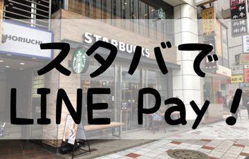 スタバでLINE Pay