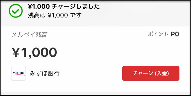 1,000円チャージ