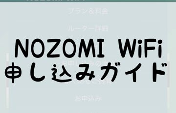 NOZOMI WiFi申し込みガイド